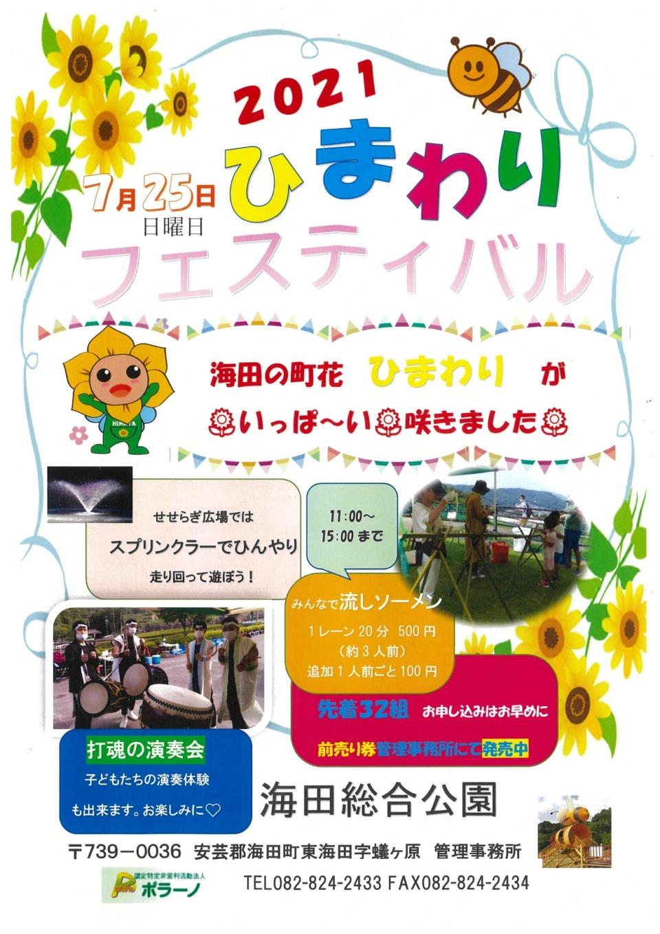 ひまわりフェスティバル