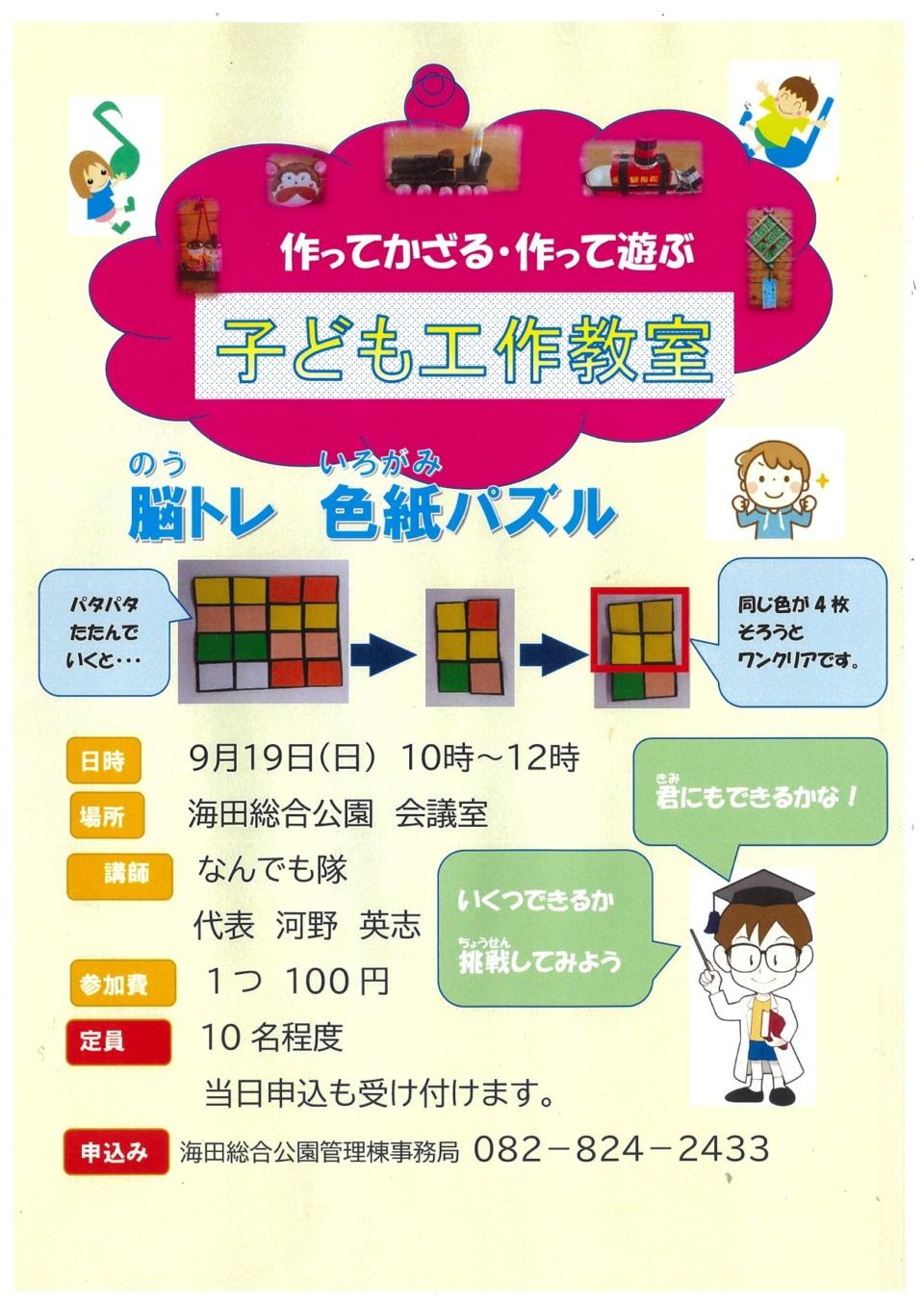 子ども工作教室「色紙パズル」
